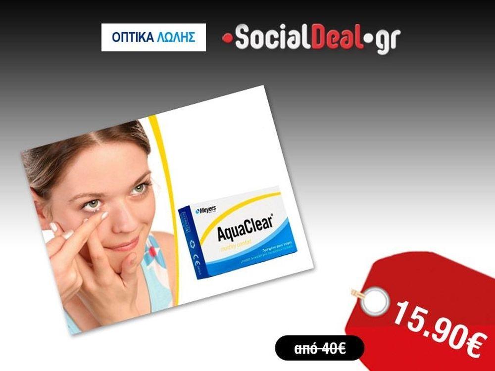 15.90€ για 2 συσκευασίες φακών επαφής AquaClear