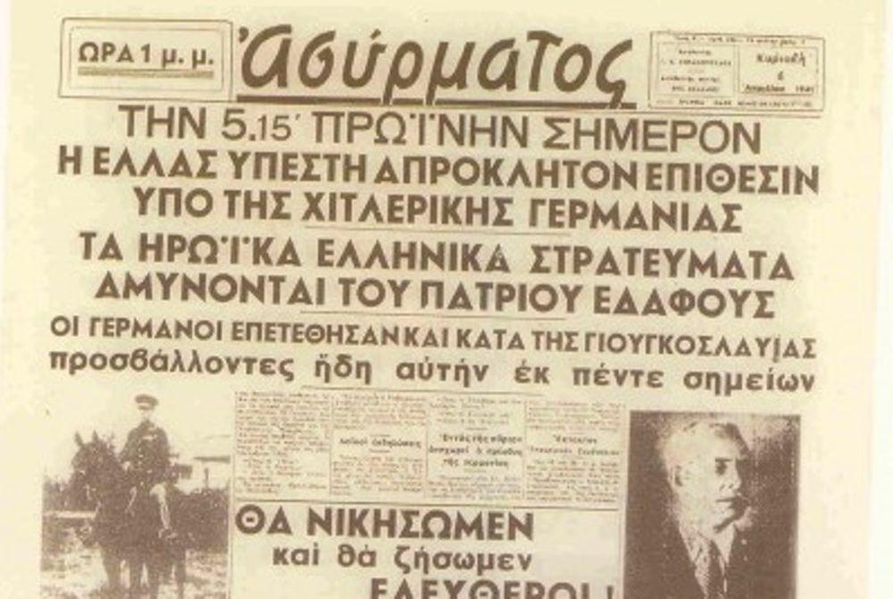 Στις 6 Απριλίου, όταν οι Έλληνες είχαν πεθάνει όρθιοι!