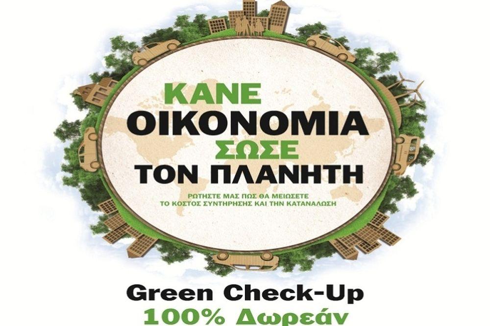 «Κάνε οικονομία, σώσε τον πλανήτη»