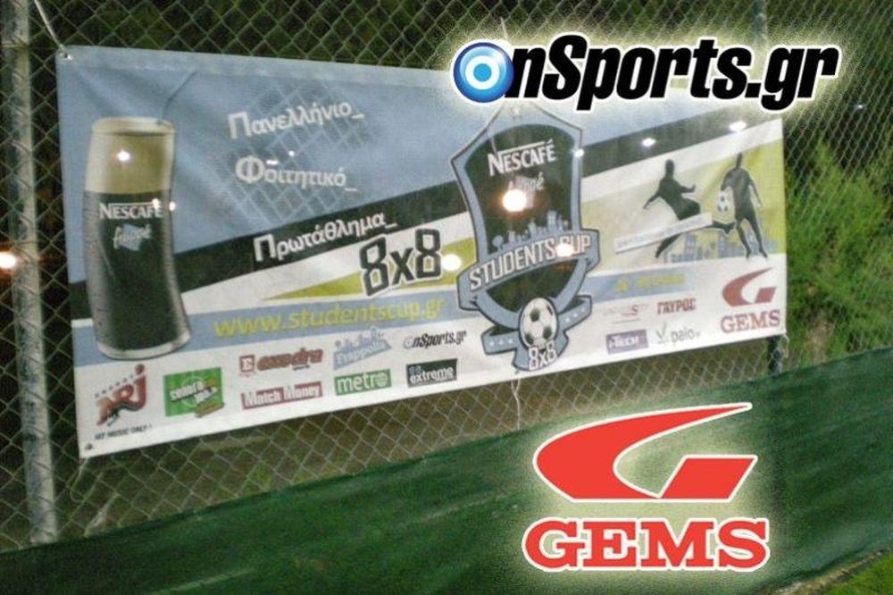 Μεγάλη κλήρωση της εταιρίας αθλητικών ειδών GEMS!
