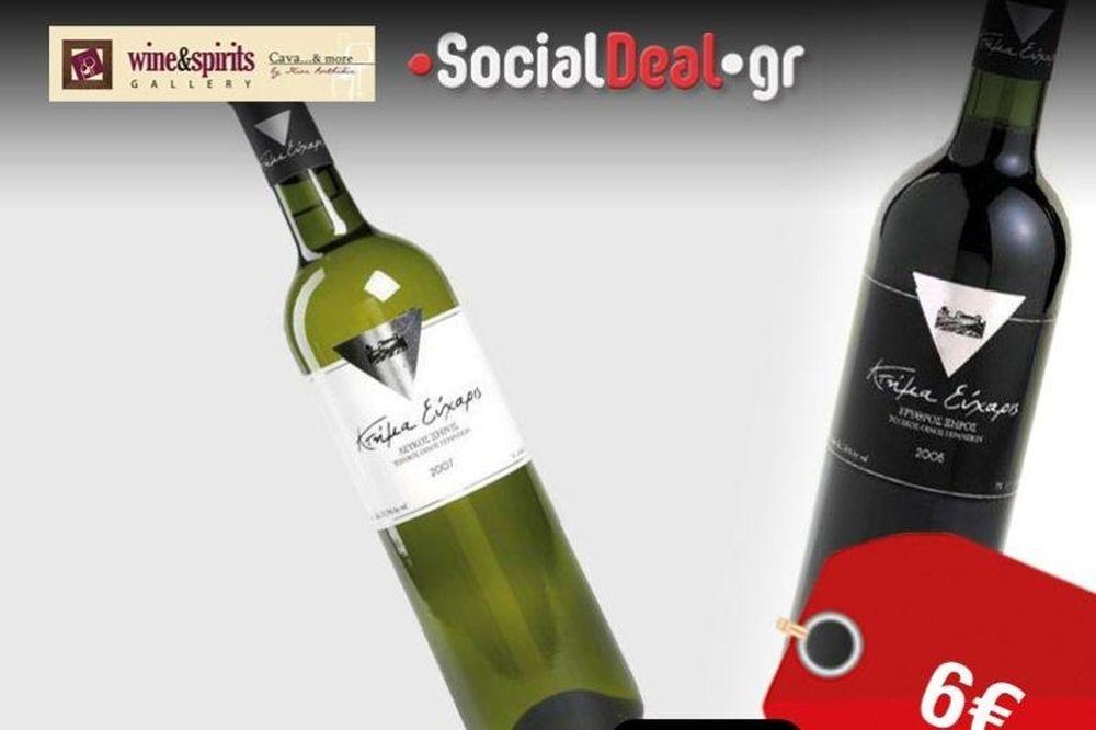 6€ για ένα μπουκάλι λευκό κρασί ή 9€ για ένα μπουκάλι κόκκινο κρασί, από το Κτήμα Εύχαρις!