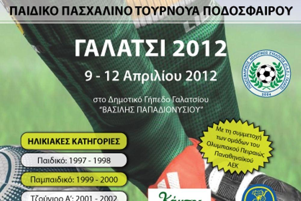 Σέντρα στο τουρνουά «Γαλάτσι 2012»