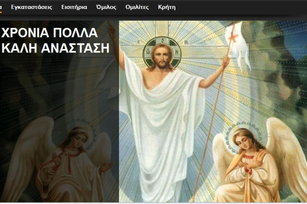 Το μήνυμα της διοικούσας επιτροπής του ΟΦΗ για την Ανάσταση