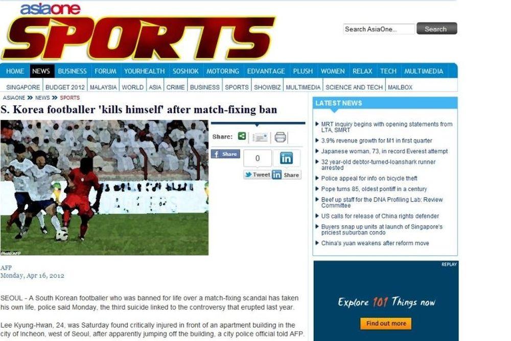 Αυτοκτόνησε ποδοσφαιριστής στην Νότια Κορέα!