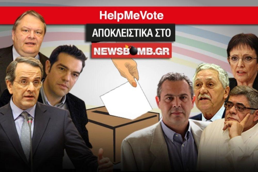 Μην μένεις αναποφάσιστος: Κλικ στο «Help me Vote»