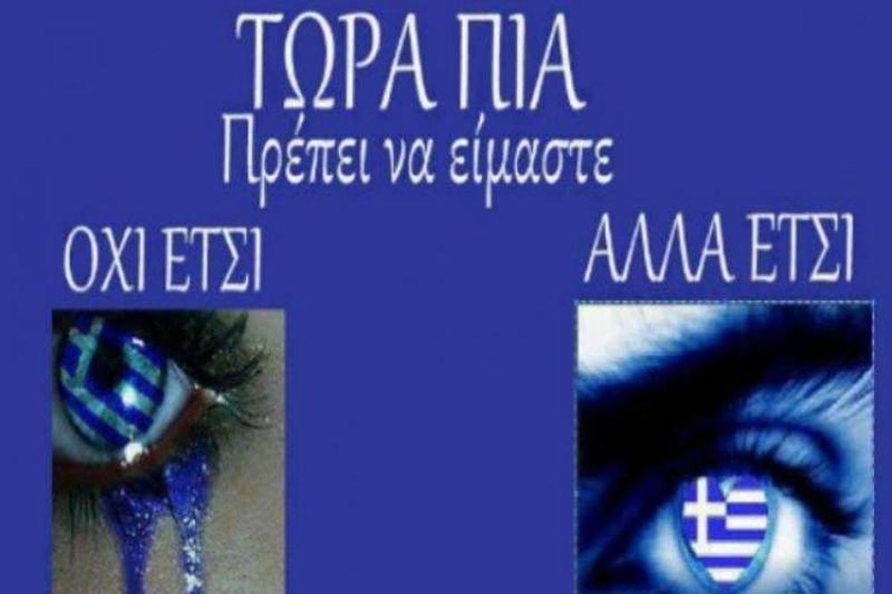 «Τα δάκρυα δεν ταιριάζουν στους Έλληνες. Σηκώστε κεφάλι»