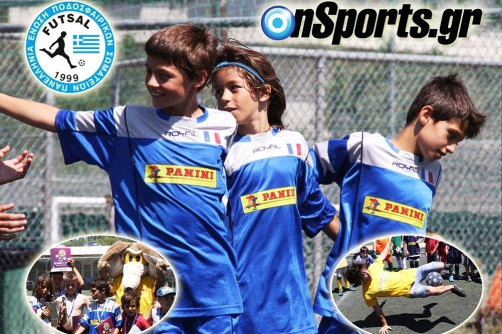 Αυλαία στην «παγκόσμια» ποδοσφαιρική γιορτή των ακαδημιών!