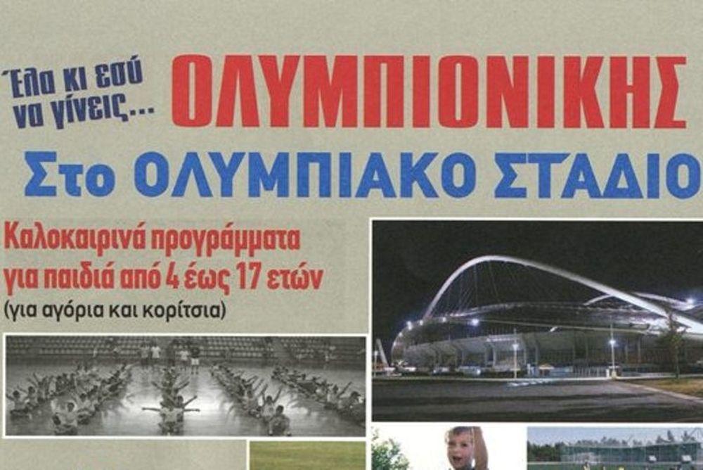 Έλα κι εσύ να γίνεις Ολυμπιονίκης στο ΟΑΚΑ!