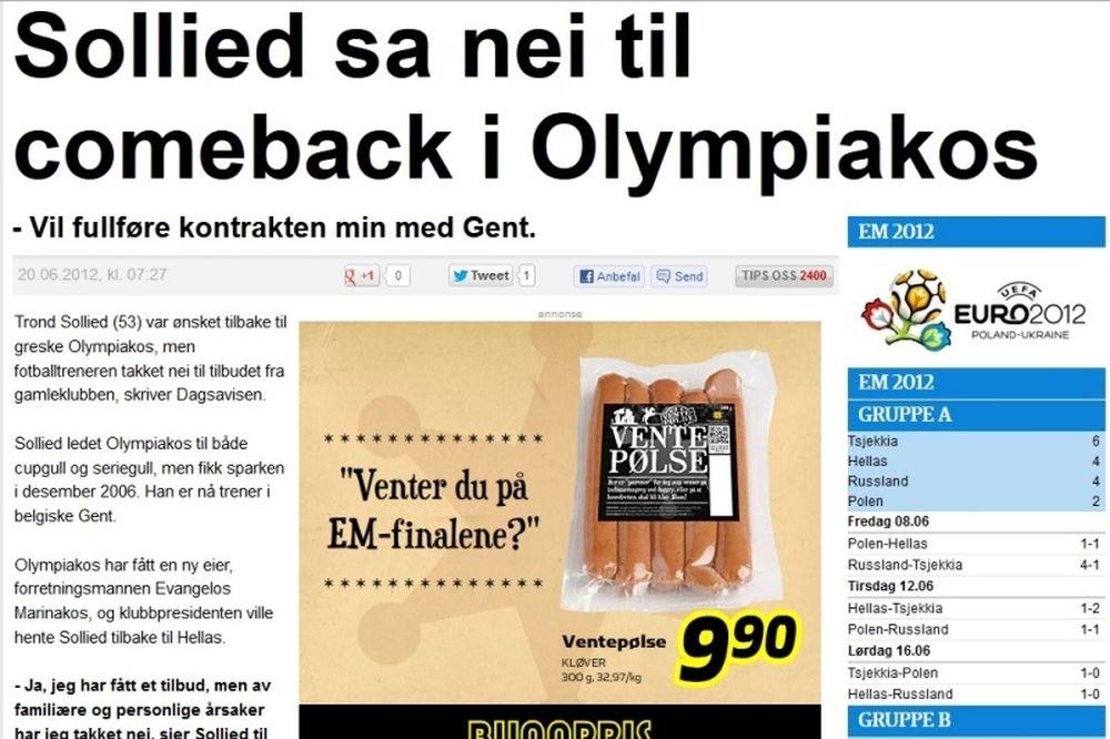 Σόλιντ: «Αρνήθηκα πρόταση του Ολυμπιακού»