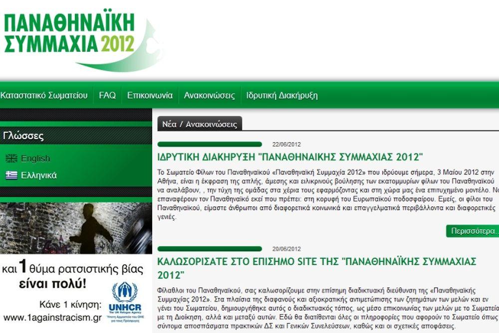 Η ιδρυτική διακήρυξη της «Παναθηναϊκής Συμμαχίας 2012»