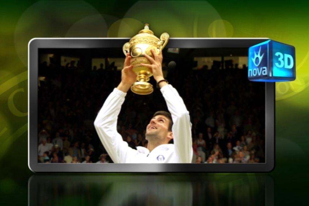 Το Wimbledon σε 3D μετάδοση από τη Nova
