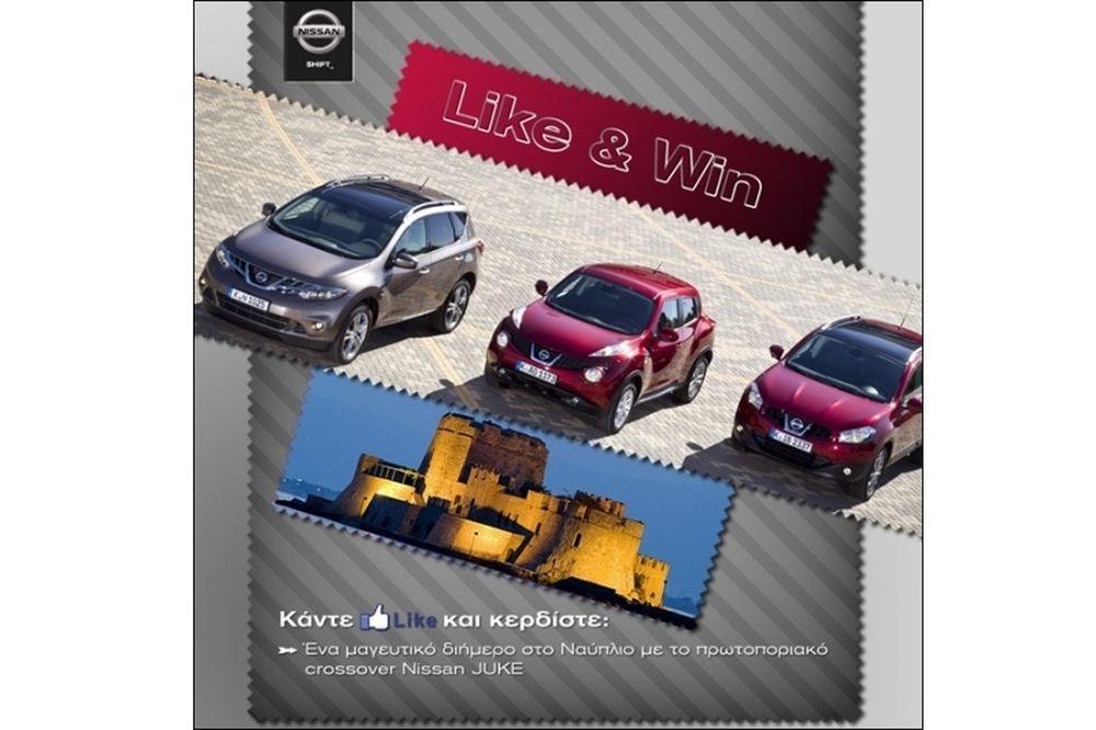 Like & Win: Διαγωνισμός Nissan στο Facebook