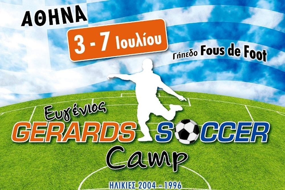 Ξεκινά το EUGENIOS GERARDS SOCCER CAMP