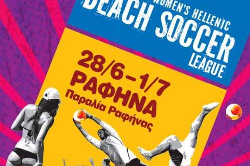 Εν αναμονή του 1ου Πανελληνίου Beach Soccer