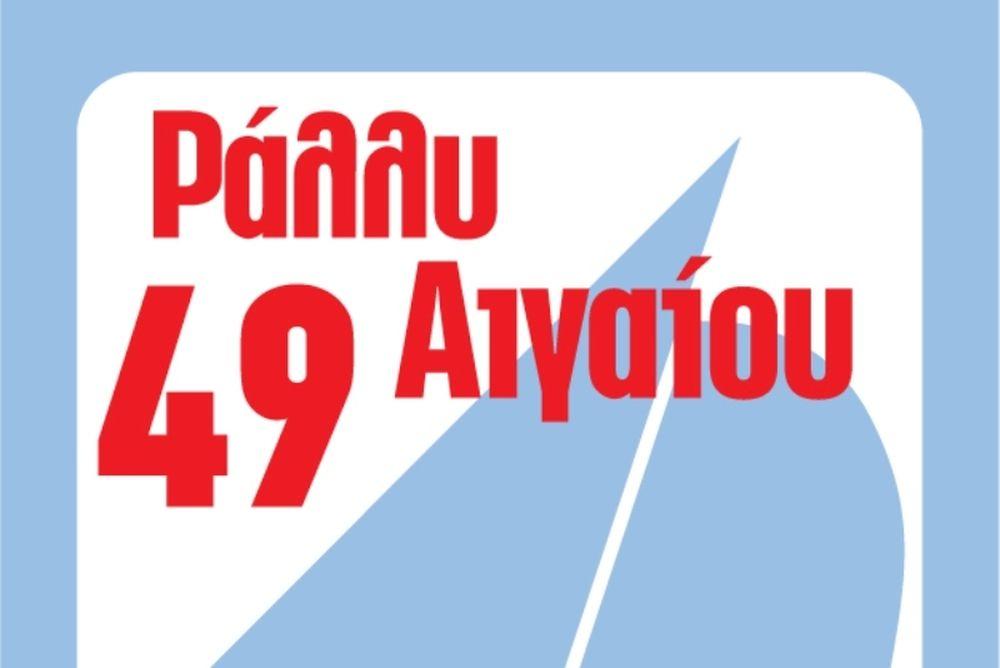 Το 49ο Διεθνές Ράλλυ Αιγαίου