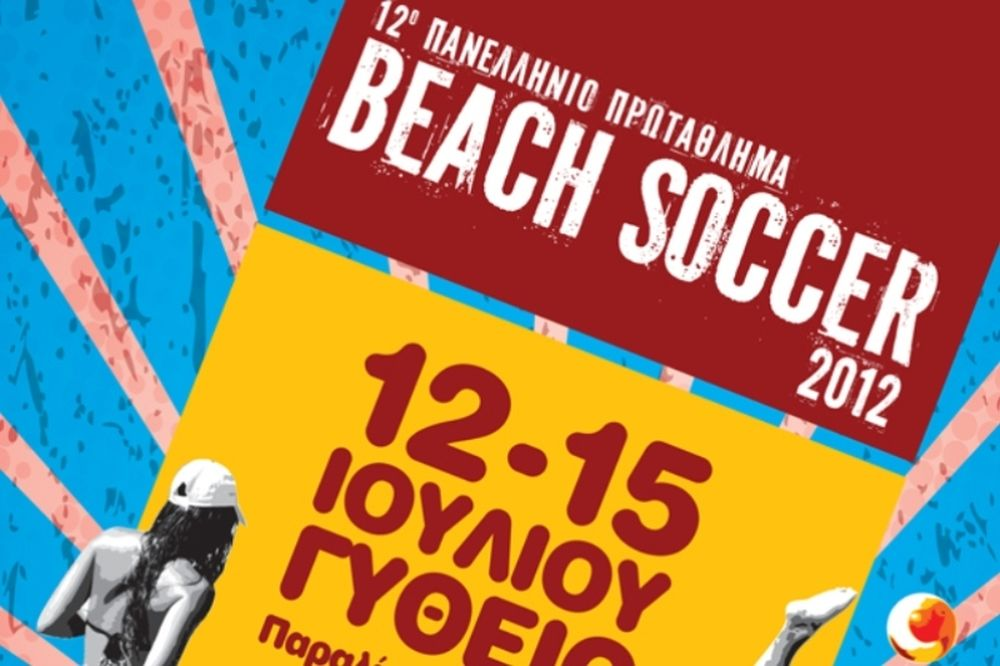 Beach soccer στο Γύθειο