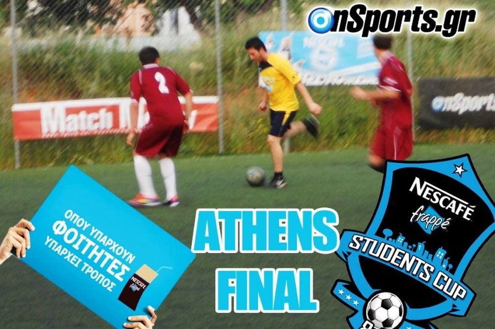 Τελικός Nescafe Frappe Students Cup στην Αθήνα!