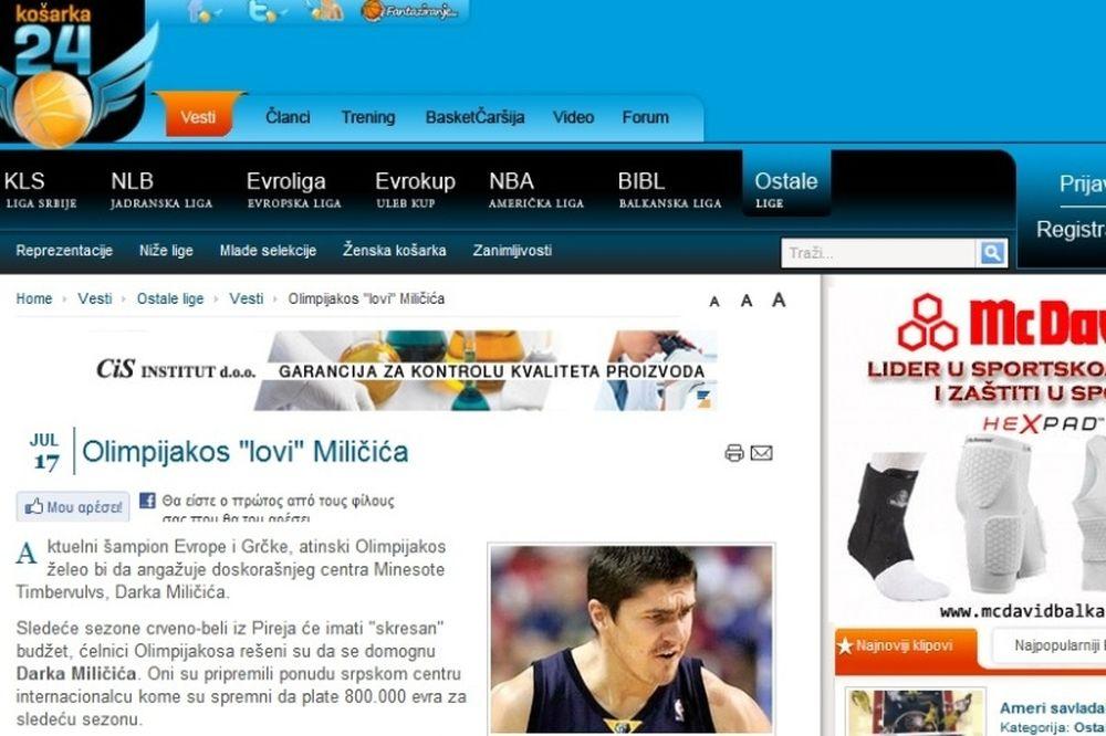 «Πρόταση σε Μίλισιτς ο Ολυμπιακός»