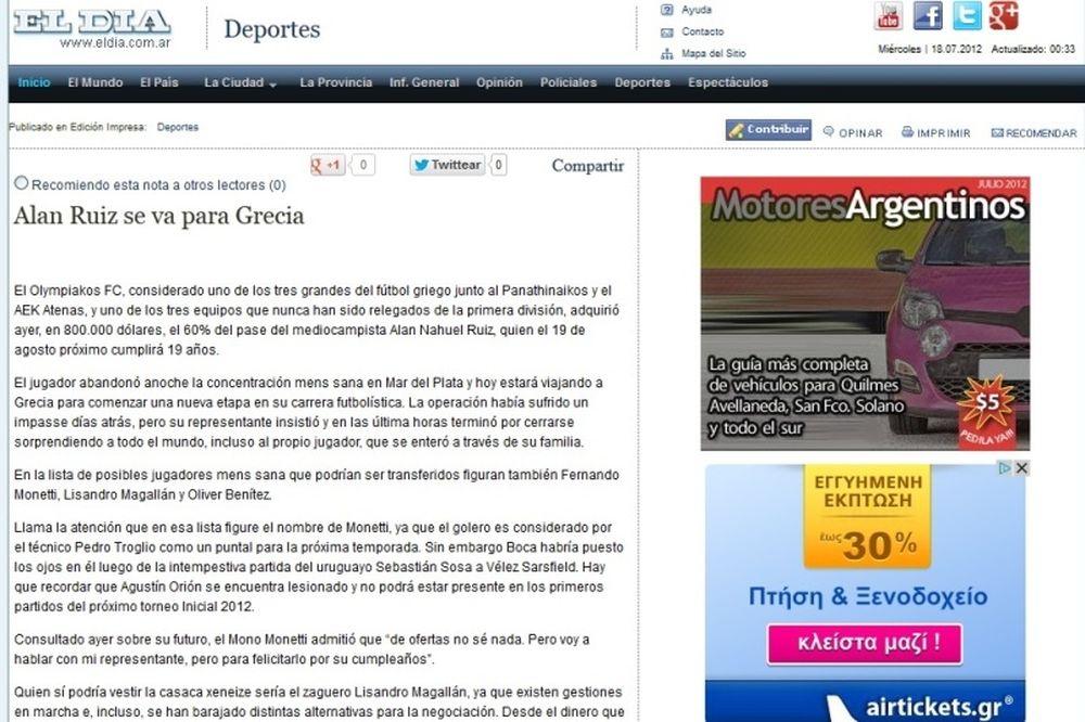 «Ο Ρουίς πάει στην Ελλάδα»