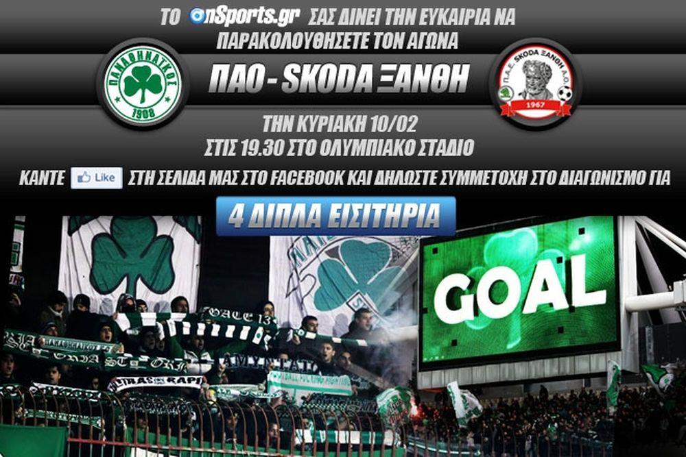 Παναθηναϊκός - Skoda Ξάνθη: Κερδίστε 4 διπλά εισιτήρια