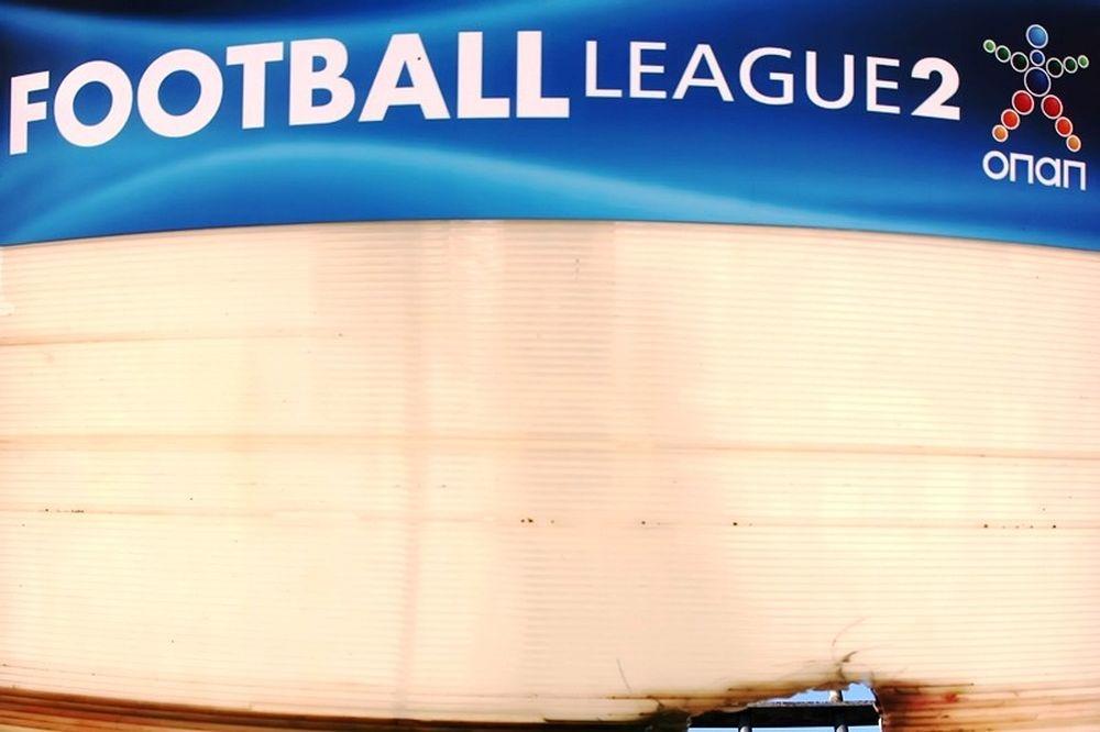 Football League 2: Σε απολογία τέσσερις ομάδες