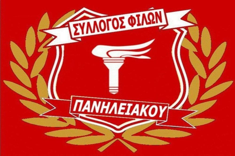Πανηλειακός: Οπαδοί κατά σχεδίου «Αθηνά»