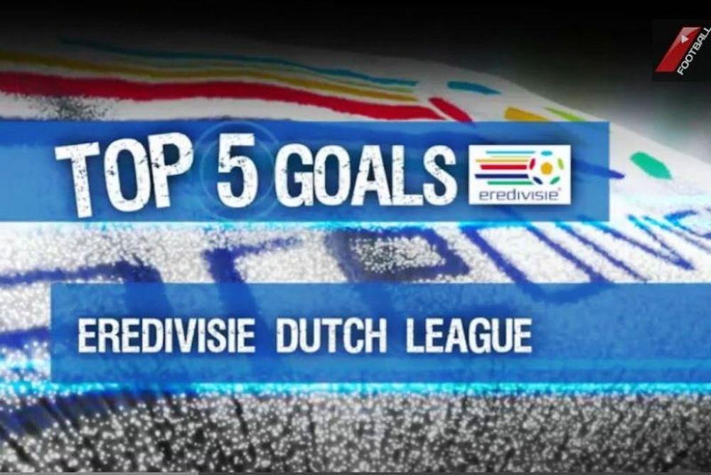 Δείτε τα 5 καλύτερα γκολ της εβδομάδας στην Ολλανδία (Video)