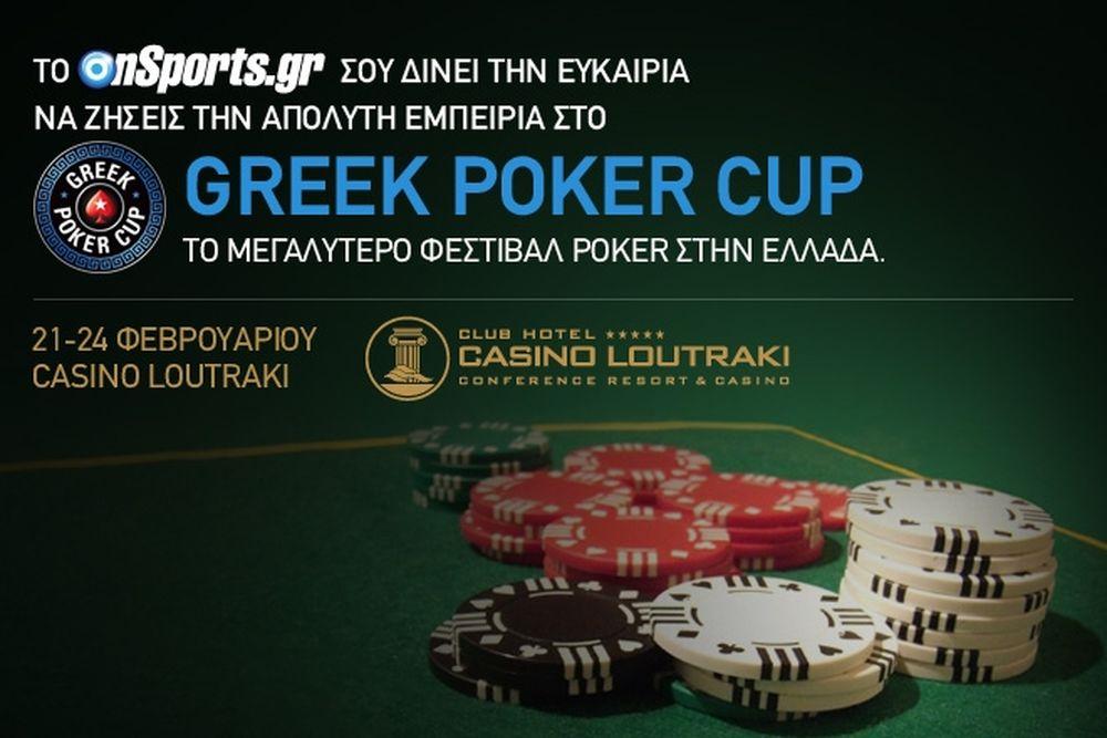 Πάρτε μέρος στο διαγωνισμό και κερδίστε μια θέση στο Greek Poker Cup.