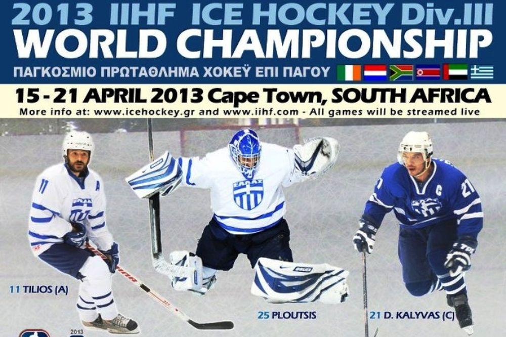 Ice Hockey: Η Εθνική ομάδα πάει... Κέιπ Τάουν
