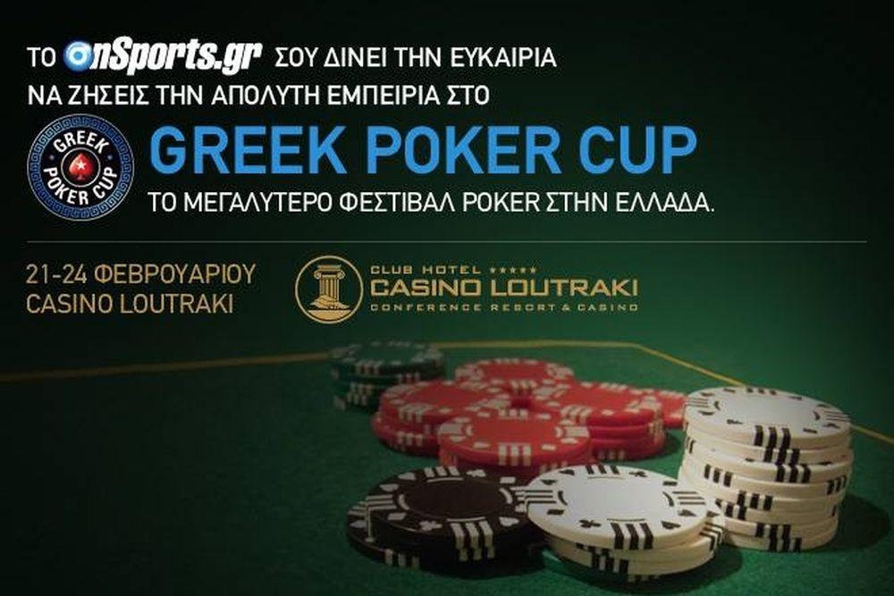 Greek Poker Cup: Τα ονόματα των τυχερών!