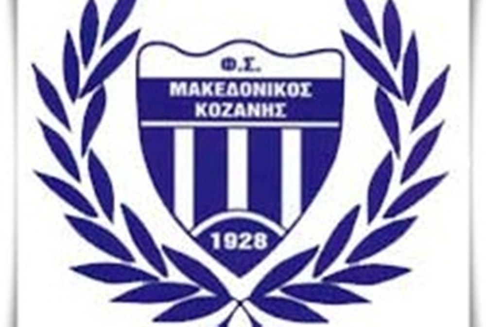 Μακεδονικός Κοζάνης: Κατά της κατάργησης του Πανεπιστημίου της Δυτικής Μακεδονίας