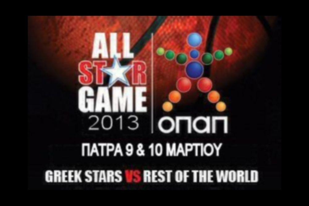 All Star Game: Ανακοινώνονται οι εκλεκτοί