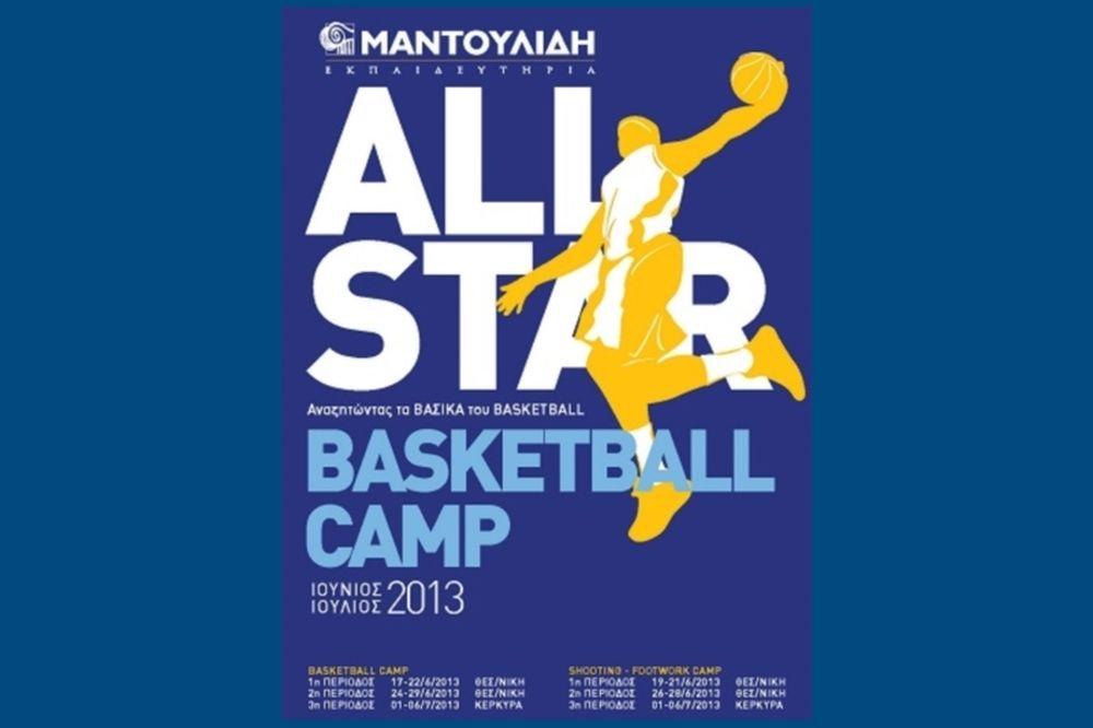 Μακεδονικός: Διοργανώνει το 3ο All Star Basketball Camp