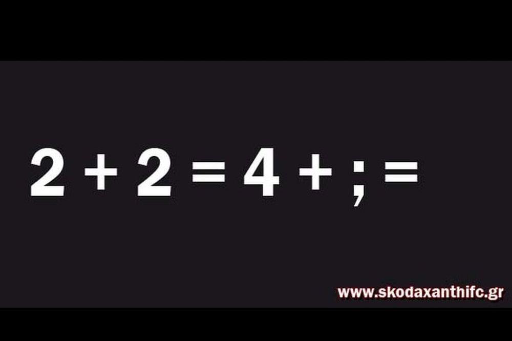 Μαθηματικός... γρίφος από την Skoda Ξάνθη