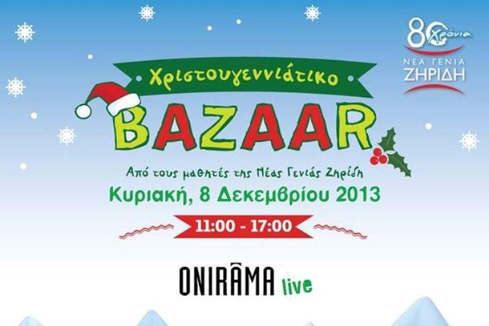 Ερασιτέχνης Παναθηναϊκός: Στηρίζει Χριστουγεννιάτικο Bazaar (photo)