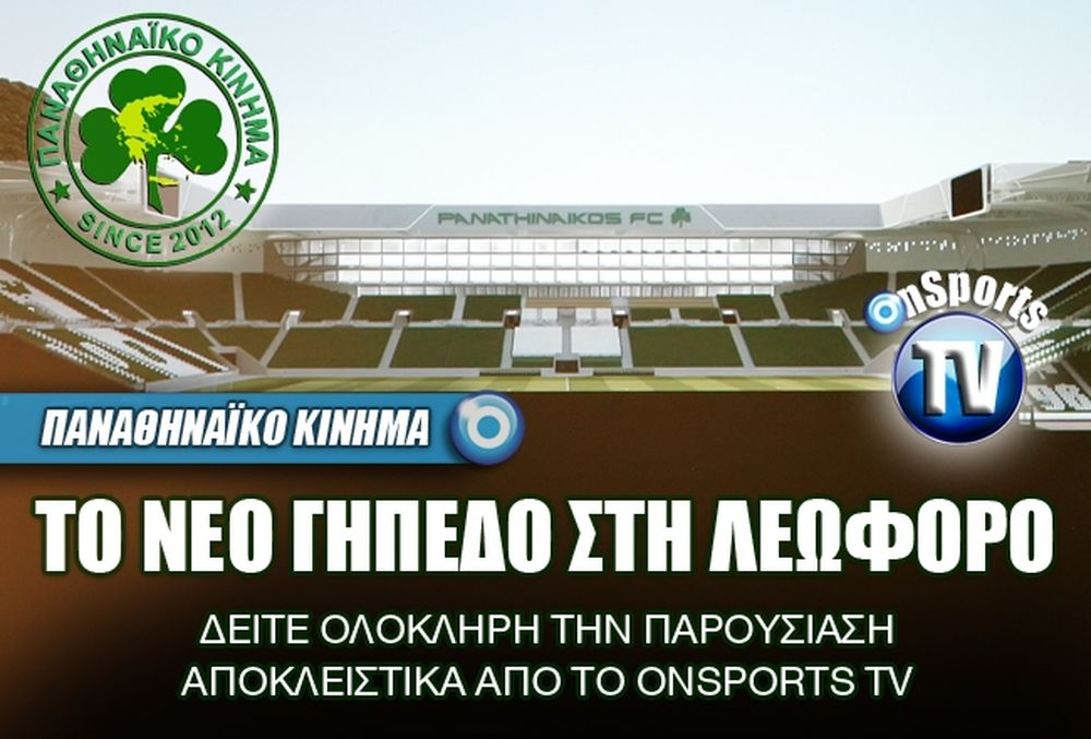 Νέο γήπεδο στη Λεωφόρο: «Είναι όνειρο, δεν είναι ουτοπία» (Video+photos)