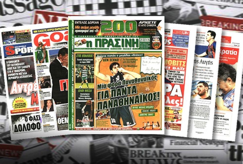 Τα πρωτοσέλιδα του αθλητικού και πολιτικού Τύπου της Τετάρτης (11/12)