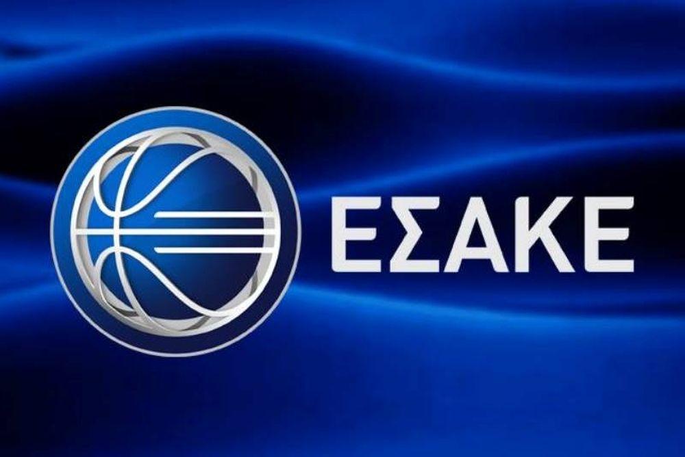 ΕΣΑΚΕ: Ενημέρωση για το Synergy