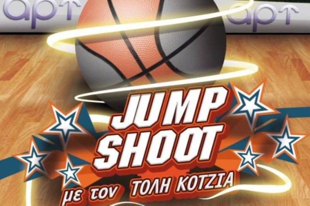 «Jump Shoot»: Καλεσμένος ο Παντελιάδης
