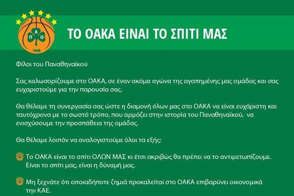 Παναθηναϊκός: Οι οδηγίες για το ΟΑΚΑ.... (photo)