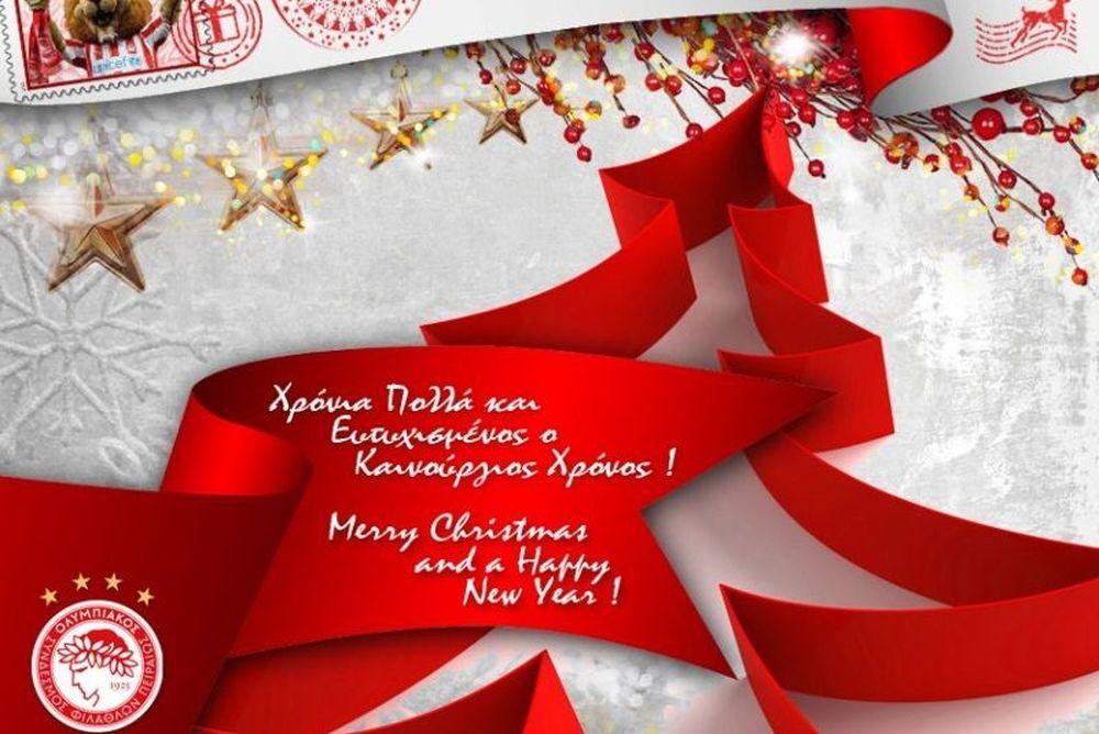 Ολυμπιακός: «Ευτυχισμένος ο καινούριος χρόνος»