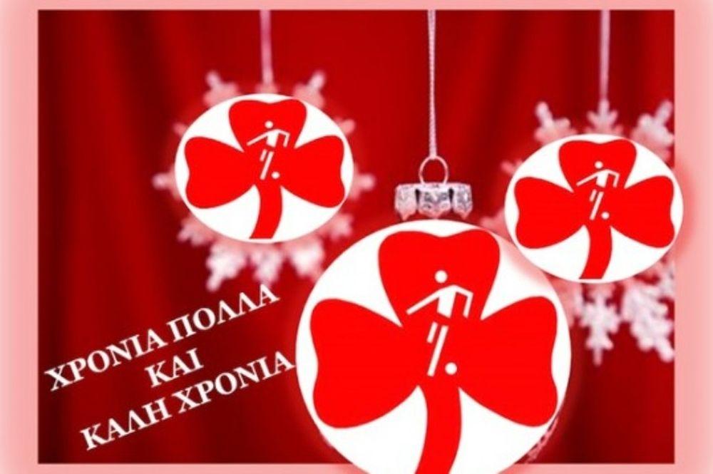 Πλατανιάς: «Χρόνια πολλά και καλή χρονιά»