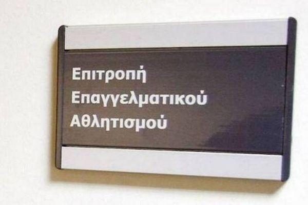 ΕΕΑ: Ενέκρινε τη μετοχοποίηση δανείου στον Παναθηναϊκό