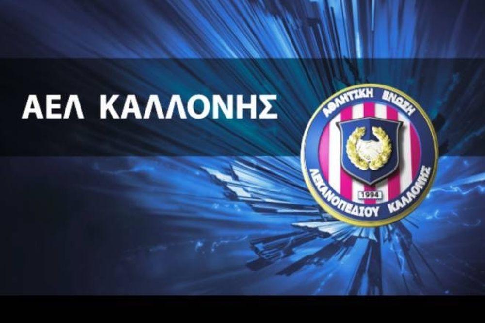ΑΕΛ Καλλονής: Συλλυπητήρια σε Κέρκυρα