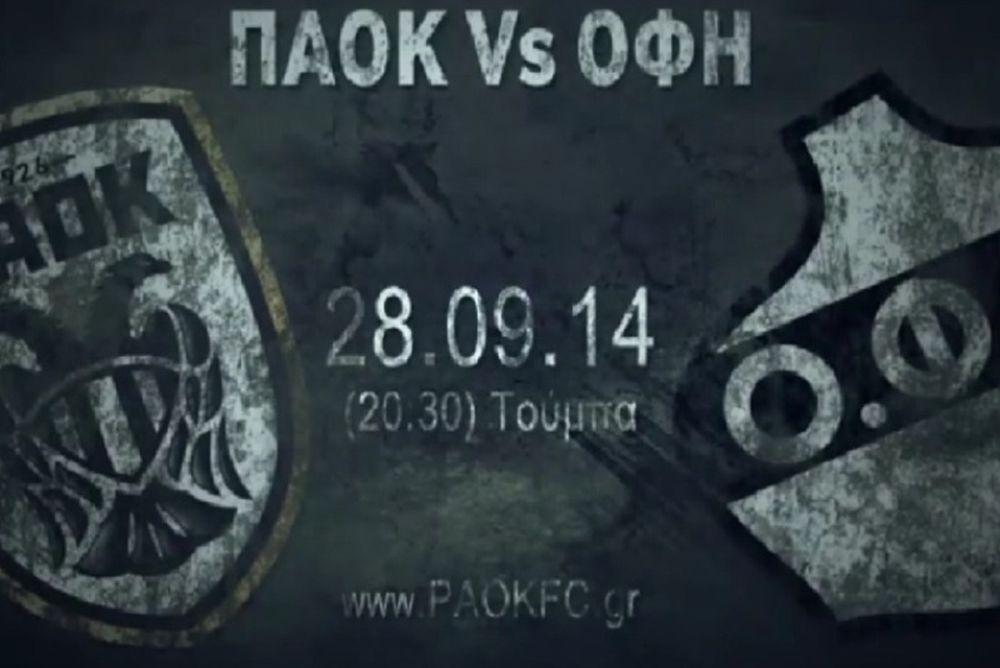 ΠΑΟΚ: Θυμούνται το 5-0 επί του ΟΦΗ (video)
