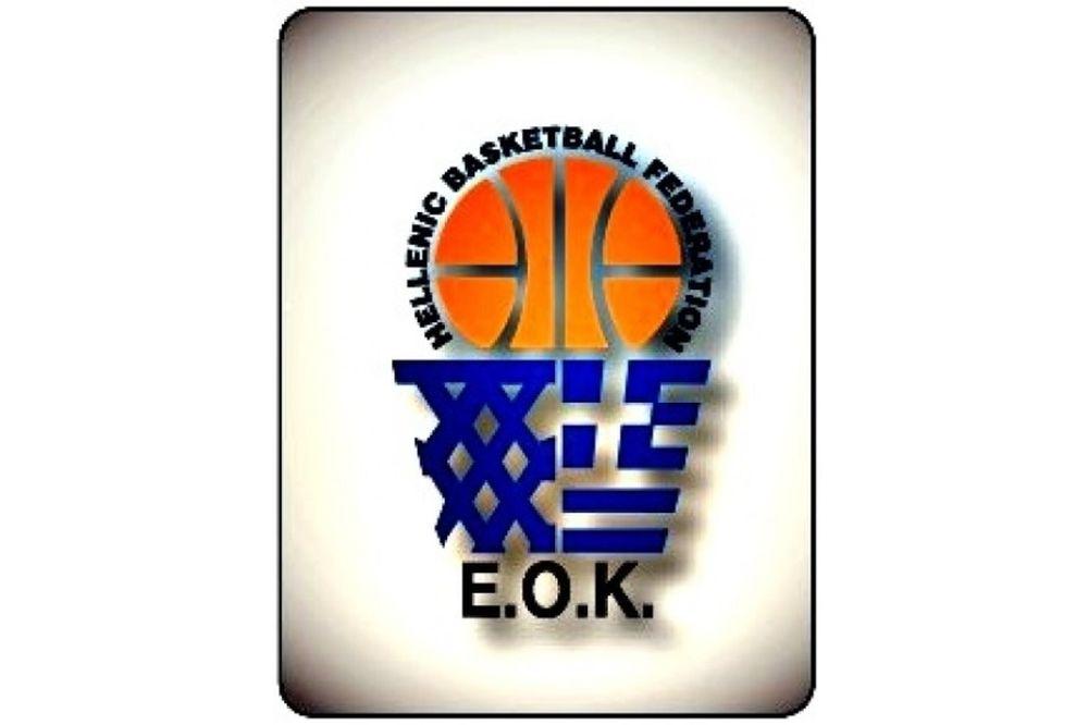 Κύπελλο Μπάσκετ Ανδρών: Στις 6/10 το Άρης - ΑΕΚ