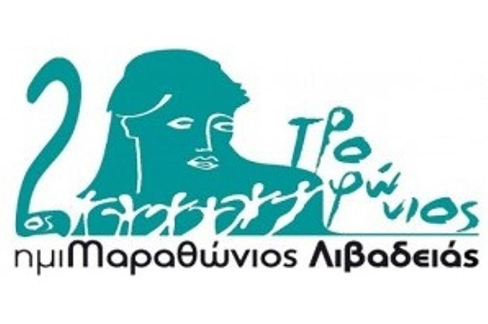2ος Τροφώνιος Ημι-Μαραθώνιος: Επιτυχία στη Λιβαδειά