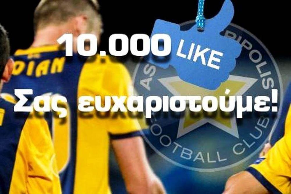 Αστέρας Τρίπολης: Ξεπέρασε τα 10.000 likes στο facebook
