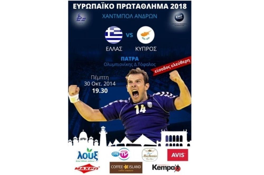 Ευαγγελίδης: «Πάντα ντέρμπι τα Ελλάδα - Κύπρος»
