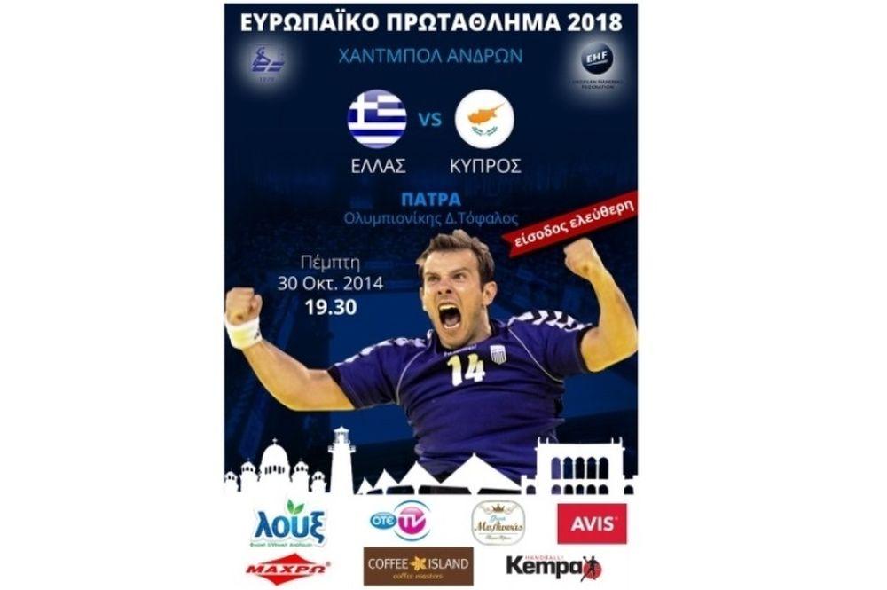 Χάντμπολ: Η συνέντευξη Τύπου του Ελλάδα - Κύπρος